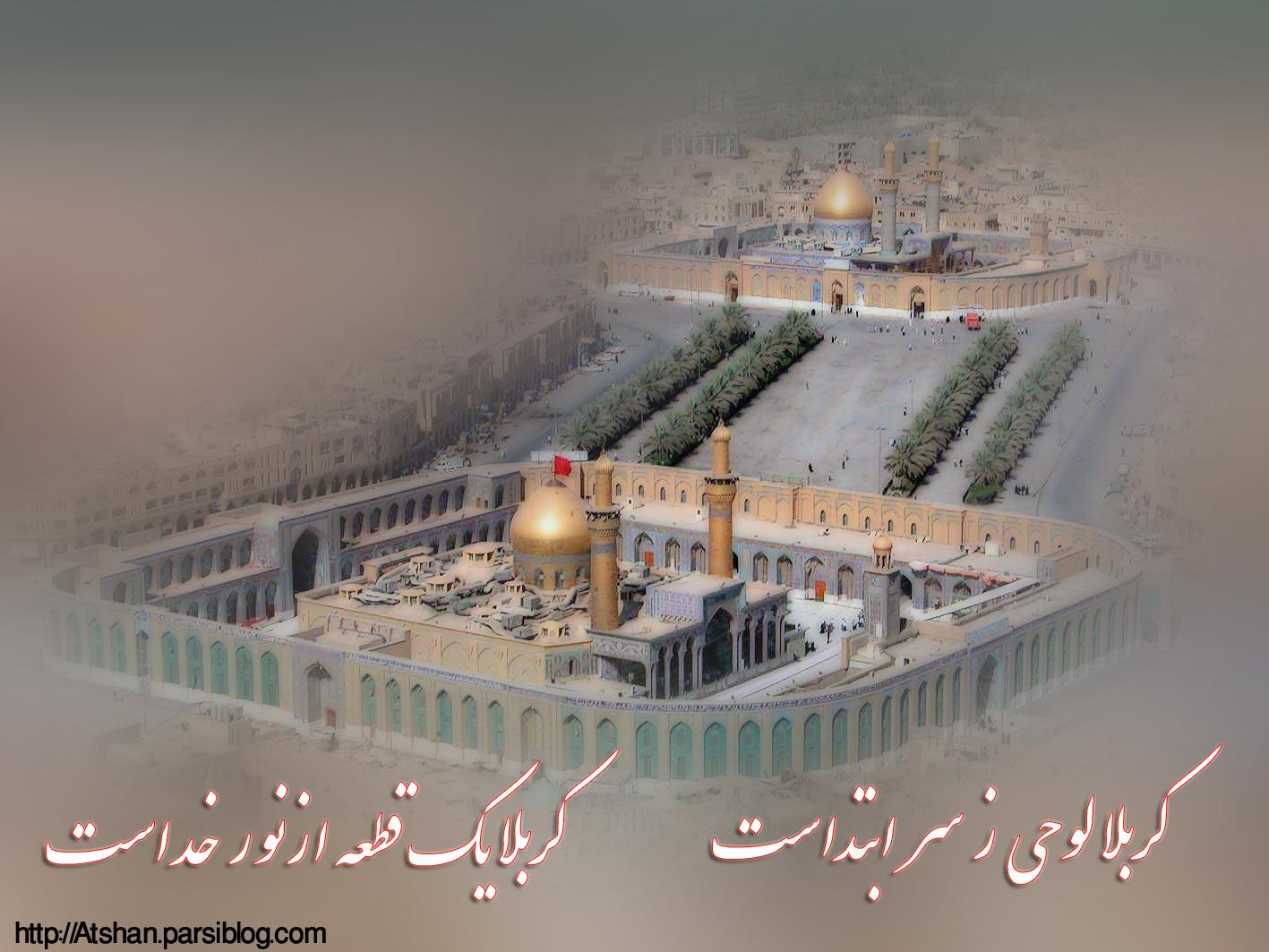 http://atshan.persiangig.com/image/mazhabi/karb.jpg